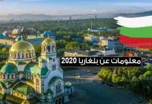 Photo of معلومات عن بلغاريا بالتفصيل 2020