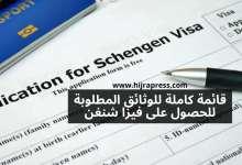 Photo of الوثائق المطلوبة للحصول على تأشيرة شنغن