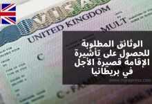 Photo of الوثائق المطلوبة للحصول على تأشيرة الإقامة قصيرة الأجل في بريطانيا
