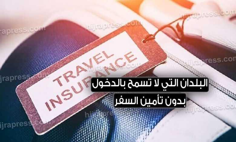 Photo of البلدان التي لن تسمح لك بالدخول بدون تأمين السفر (من بينها بلد عربي)