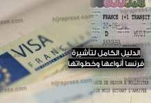 Photo of الحصول على تأشيرة فرنسا .. الدليل الكامل لفيزا فرنسا وأنواعها وخطواتها والأسئلة الشائعة