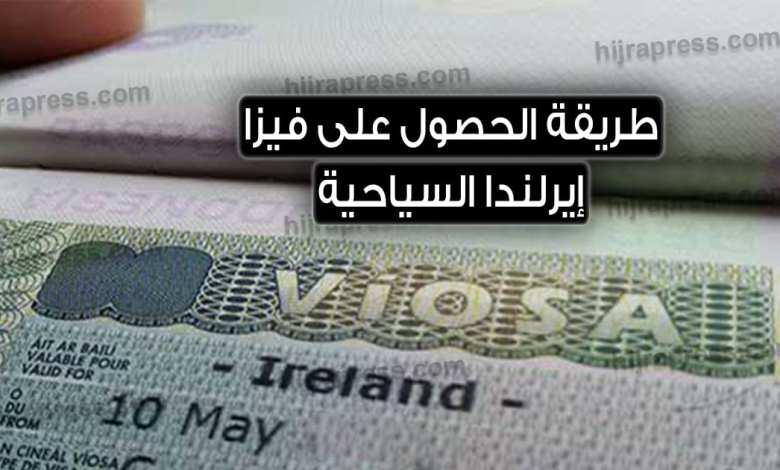 Photo of تأشيرة أيرلندا السياحية ..  الدليل الكامل للحصول على تأشيرة سياحية لزيارة أيرلندا