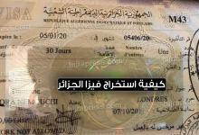 Photo of تأشيرة الجزائر 2020 .. الدليل الكامل للحصول على تأشيرة الجزائر