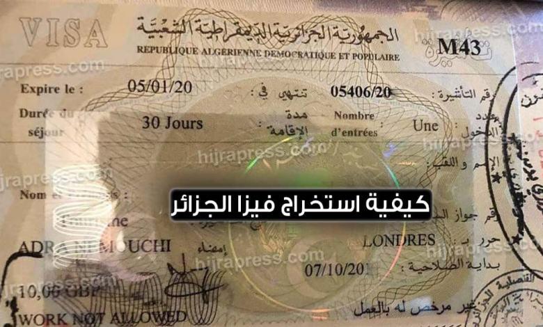 تأشيرة الجزائر