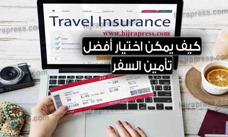 Photo of دليل لاختيار أفضل بوليصة تأمين السفر
