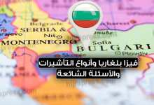 Photo of طلب تأشيرة بلغاريا وأنواع التأشيرات والوثائق المطلوبة والأسئلة الشائعة