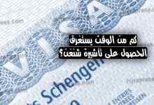 Photo of كم من الوقت يستغرق الحصول على تأشيرة شنغن ؟