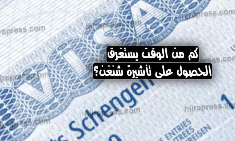 الحصول على تأشيرة شنغن