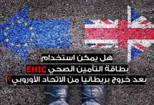 Photo of هل يمكنني الاستمرار في استخدام EHIC بعد خروج بريطانيا من الاتحاد الأوروبي؟