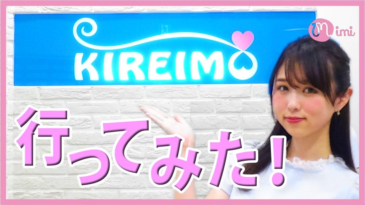 脱毛サロンを体験!KIREIMOさんにおじゃましてみた!まつきりな編♡MimiTV♡