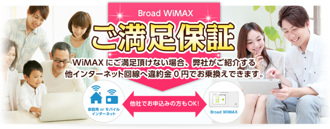 WiMAX保証
