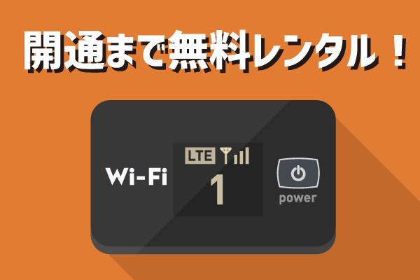 ソフトバンクWi-Fi無料レンタル