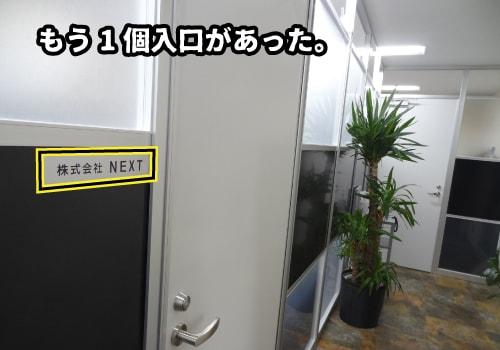 株式会社NEXT口コミ