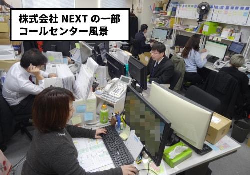 株式会社NEXT仕事風景