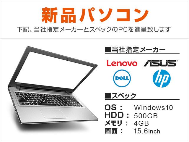 パソコン無料のハイスペックPC