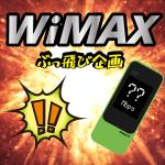 【WiMAXぶっ飛び企画】自作超巨大パラボラアンテナで速度の限界突破!