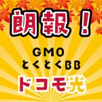 【朗報!】GMOとくとくBBドコモ光利用者限定でお得な入会特典がある!