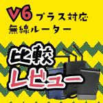 v6プラス対応無線ルーター徹底比較レビュー!一番速い機種はどれだ!?