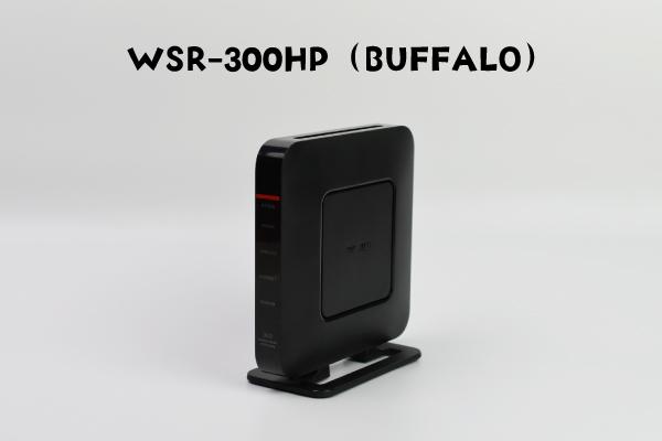 WSR-300HPの速度