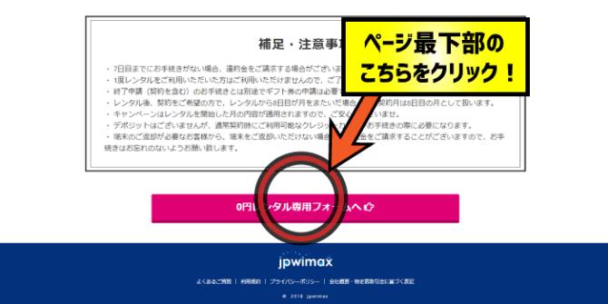 1週間0円レンタルの申込方法