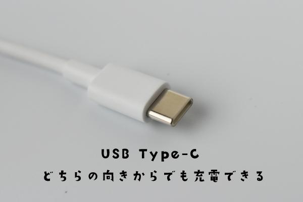 W06の充電機(USB Type-C)