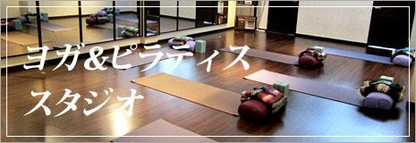 ふじみ野ヨガスタジオ