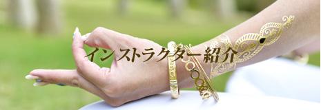 hikari-yoga インストラクター紹介