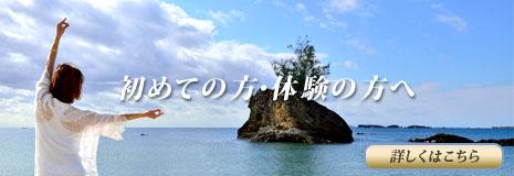 ふじみ野 hikariyoga 初めての方、体験の方へ