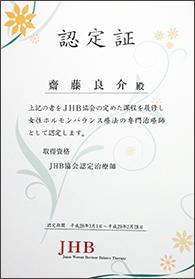 女性ホルモンバランス療法協会