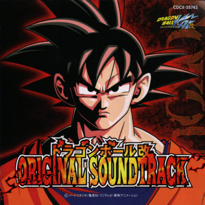 2009 - Dragon Ball Kai - Original Soundtrack I [FLAC +Scans]