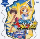 PSP Higurashi Daybreak Portable Theme Song Single - Sono Saki ni Aru, Dareka no Egao no Tame ni (MP3)