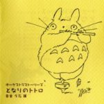 Tonari no Totoro Orchestra Stories [MP3]