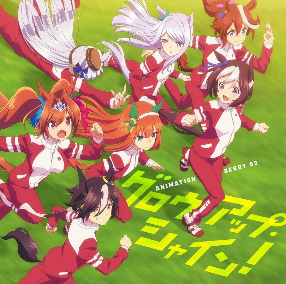 Umamusume Pretty Derby ANIMATION DERBY 02 Grow Up Shine!