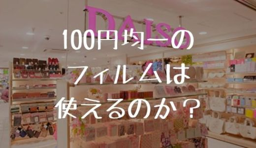 【全品買い】100均のiPhone用ガラスフィルム本音レビュー!ダイソー・キャンドゥ・セリア