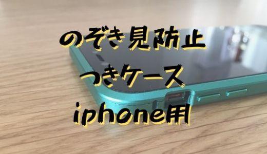 【本音レビュ】のぞき見防止つきのiPhoneケースは、コスパ最強でおすすめ。ただ、、