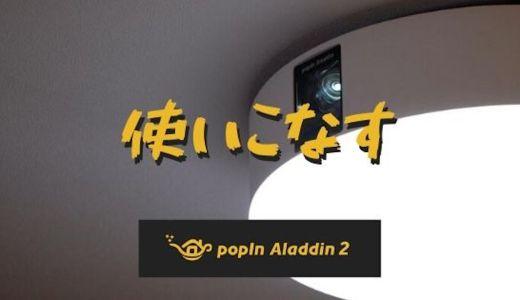 【おすすめ】ポップインアラジン2を使いこなすための設定と活用例
