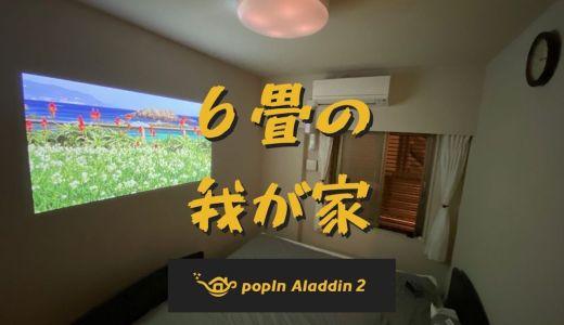 ポップインアラジン2「せまい部屋」で使った時の映り方/壁との距離が近い時の見え方