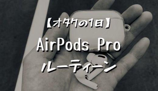 【活用術】AirPods Proの使いこなし方【オタクの1日ルーティーン】