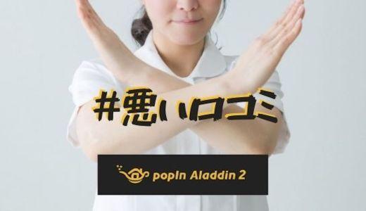 【忖度なし】ポップインアラジン2の悪い口コミ・評判・デメリット