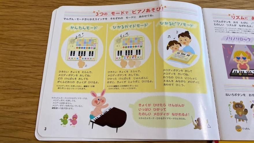 光るピアノの3つのモード