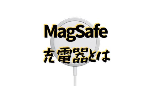 【基礎編】MagSafe充電器とは?iPhone用ワイヤレス充電器である