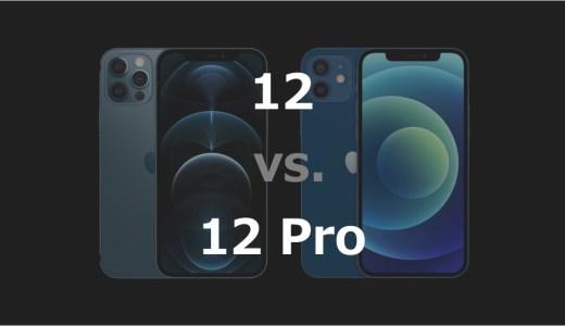 【解説付き】iPhone 12・12Pro の違いと比較、そして選び方