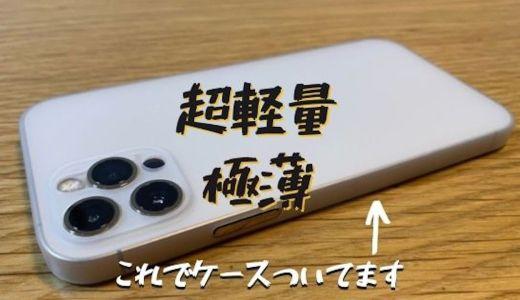 【本格比較】極薄・最軽量のiPhoneケース | 本当に薄くて軽いのは6グラム3ミリ?最新はiPhone12/12Pro
