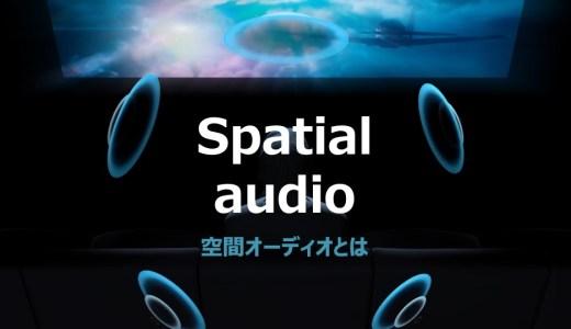 【神感覚】空間オーディオの聞こえ方 | 対応作品・音楽は?Netflix・Amazon・Disney+まだ聞けない
