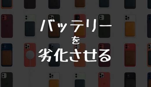 【決定版】iPhoneやスマホの電池バッテリーを最も速く劣化させる方法|80%が目標