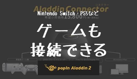 【2021年夏〜】ポップインアラジン2 でゲームする方法|映像の遅延はある?PS5/Nintendo Switch/Fire TV Stick/Apple TV/ブルーレイ