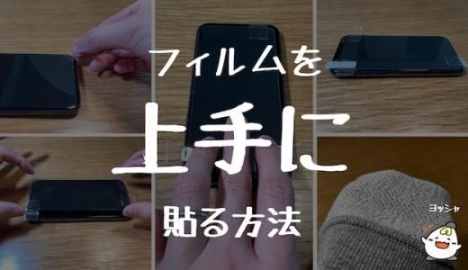 【自信あり】iPhoneフィルムの綺麗な貼り方・気泡やホコリをつけず上手に剥がす方法(スマホ・Android)