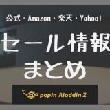 【セール情報】ポップインアラジン2 / SEを最安値で購入できる時期|Amazonクーポン・楽天・Yahooショッピング