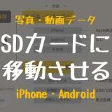 【コスパ比較】iPhoneやスマホの写真/動画をSDカードに移動・バックアップおすすめ方法|簡単で安いのは?