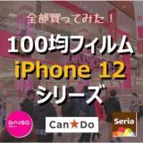 【全品調査】iPhone12シリーズの100円均一保護フィルムおすすめと選び方|12Pro,12ProMax,12mini|ダイソー,セリア,キャンドゥ